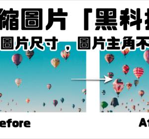 JS Image Carver 線上圖片縮小工具,只縮小圖片、不縮小主角