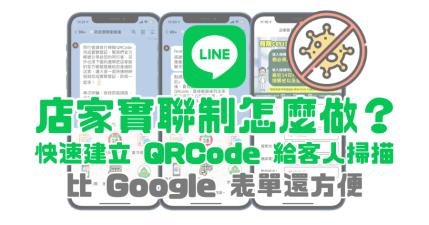 LINE 就能完成店家實名制?不用 1 分鐘產生 QRCode,比 Google 表單還簡單 (防疫實聯衝衝衝)