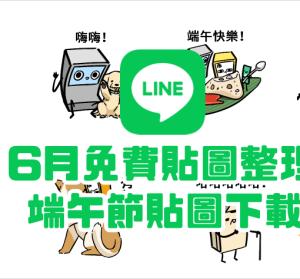 限時免費 2021/06 LINE 端午節貼圖等最新 5 款 LINE 免費貼圖下載