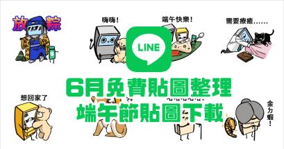 LINE 6月有最新免費貼圖嗎?共 5 款免費下載