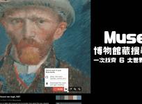 免版權藝術作品搜尋器!「Museo」可一次搜足六大博物館館藏資訊!