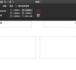 PPT 講義列印時如何在角落顯示公司名稱 / 頁碼等文字?善用備忘稿及講義功能,顯示頁首頁尾列印