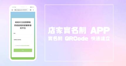 PTR 實聯登記 App,免費實名制 QRCode 產生器,餐廳 / 店家實名制就用它
