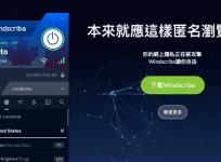 限時免費 Windscribe VPN 免費取得1 年授權 VPN 序號,無使用裝置上限,一人領取全家受惠