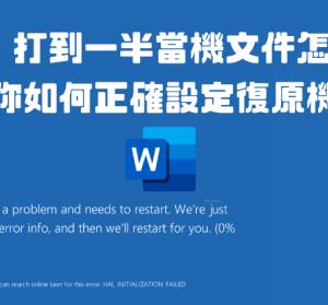 Word 自動儲存教學(含復原教學)珍貴文件輕鬆找回