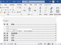 Word 如何製作論文目錄?目錄加入超連結超方便