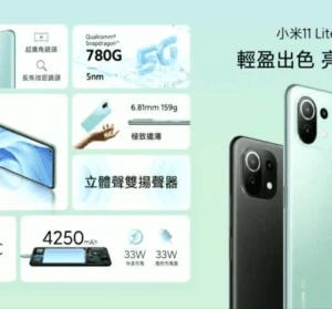 小米 11 Lite 正式在台推出,小米史上最輕薄 5G 旗艦手機,售價新台幣 9,999 元起