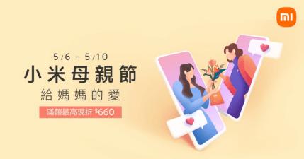 2021 小米母親節活動,買手機、家電把握 5/6~5/10 優惠券天天領