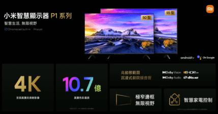 小米台灣在台推出 P1 系列智慧顯示器,50 及 55 吋兩款電視搶攻小家庭市場