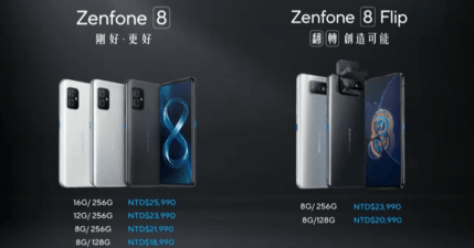ASUS Zenfone 8 / 8 Flip 發表會懶人包,最強效能單手操作手機,售價新台幣 18,990 元起