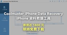 需要復原你 iPhone 上很久以前刪除的訊息嗎?還是要手殘不小心刪掉照片呢?最近小編發現 Coolmuster iPhone Data Recovery 檔案救援工具,它能夠讓我們找回 iPhone 已刪除的資料,原價要 59.95 美元...