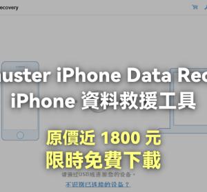 限時免費 Coolmuster iPhone Data Recovery 3.1.5 檔案救援工具