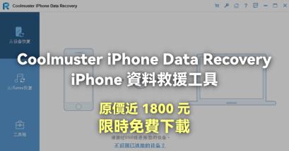 iPhone 永久刪除的影片如何復原?Coolmuster iPhone Data Recovery 免費下載