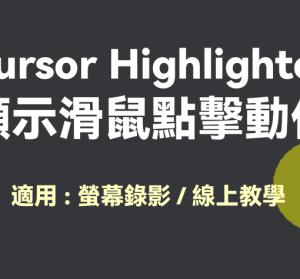 Cursor Highlighter 滑鼠點擊時顯示螢光標示動作,線上教學、螢幕錄影實用軟體(Windows)