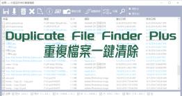 不論你的電腦容量買多大,但...總是有限的對吧?當電腦跳出提醒,跟你說容量即將不足的那一天,該從哪邊刪起呢?沒用的檔案都刪光了之後,就是抓「重複檔案」啦!最近小編發現 Duplicate File Finder Plus 重複檔案搜尋工具,...