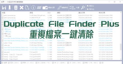 電腦重複檔案如何一鍵清除?Duplicate File Finder Plus 免費下載