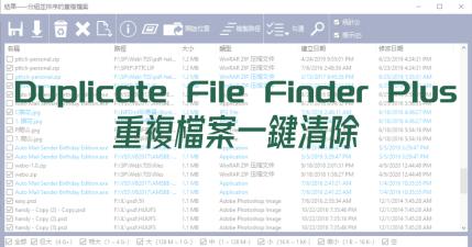 限時免費 Duplicate File Finder Plus 17.1 重複檔案尋找工具,一鍵釋放電腦空間