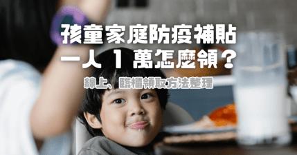 家裡有小學以下孩童領 1 萬 「孩童家庭防疫補貼」 怎麼領?6/15 開放領取