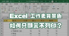 Excel 編輯時設定「儲存格背景色」可以方便辨識,但是有沒有辦法可以在列印時,不要把顏色一起列印出來?土法煉鋼的作法是列印前,把顏色改為不填滿,但其實有更快且更聰明的方法,只要設定一次就能一勞永逸,你編輯 Excel 時跟小編有一樣的困擾...