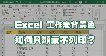 Excel 儲存格顏色無法列印?這個設定取消勾選就解決