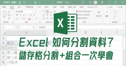 Excel 一怎麼分兩欄?整理資料必學 Excel 分割及合併教學