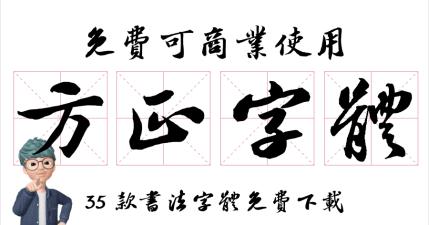 方正字體 35 款書法字體免費下載 ( 中華精品字型檔工程 )