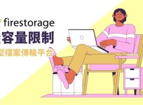 firestorage 大檔案傳輸就靠它,無上傳容量限制,資料最長可保留 7 天