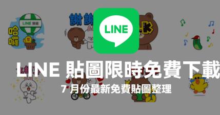 限時免費 LINE 7 月份貼圖整理,8 款免費 LINE 貼圖下載