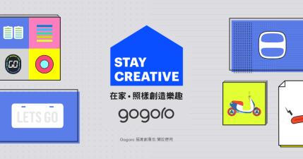 Gogoro 居家創意包共 5 大類:視訊背景 / 實聯制海報 / 小朋友塗鴉紙免費下載