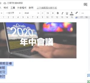 Google 文件怎麼替圖片加入標題?3 步驟教學