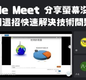 Google Meet 分享螢幕沒聲音?突破老師麥克風、投影片聲音無法同時播放的限制