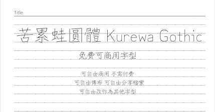 免費字體 Kurewa Gothic 苦累蛙圓體下載,免費商用無須標註來源
