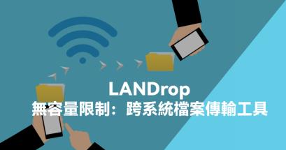 Mac 傳檔案給 Windows 電腦有推薦的工具嗎?LANDrop 區網傳檔工具免費下載