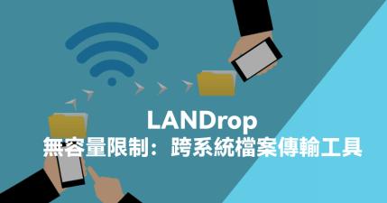 LANDrop 跨裝置檔案傳輸工具,無檔案限制 / 無隱私外流風險,閃電一般的傳輸速度