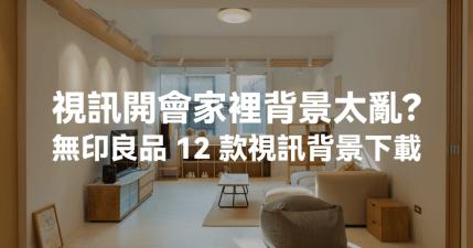 MUJI 無印良品 12 款虛擬背景/桌布免費下載