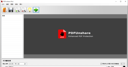 PDF Unshare PRO 1.3.5 讓 PDF 過期後就無法瀏覽,除了密碼保護 PDF 以外,還可以這樣設定