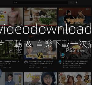 Qvideodownloader 萬用影音下載,YouTube / FB / IG 等 35 個網站都能用 ( 支援 4K 影片及 MP3 音樂下載 )