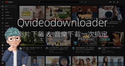Tiktok 如何下載 MP3 檔?Qvideodownloader 線上免費下載