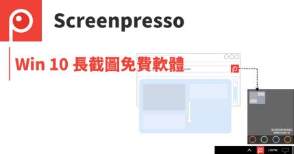 Screenpresso 電腦長截圖軟體,Word 文件 / PDF 滾動截圖超便利
