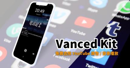 Vanced Kit APK 下載 YouTube 去廣告 / 背景播放 App