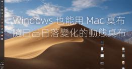 Windows 也能跟 Mac 電腦一樣,擁有美美的動態桌布嗎?macOS Mojave 內建的「動態桌布」能夠隨著日出、日落、夜間分別有不同的變化,最近小編發現 WinDynamicDesktop 這款應用程式,能夠輕鬆讓你的 Windo...