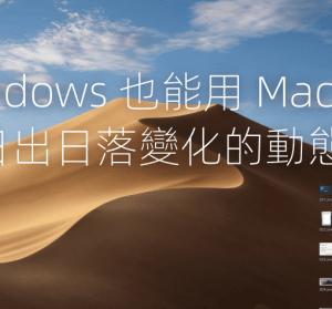 WinDynamicDesktop 讓 Windows 也能有美美的 macOS 日夜變化的動態桌布