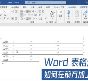 Word 如何自訂連續編號 ABC001貨號/編碼/座號,教你在連續編號前加上英文字