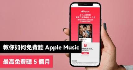 Apple Music 免費序號 2021 最高 5 個月免費聽,教你如何領取兌換碼 Combo 優惠