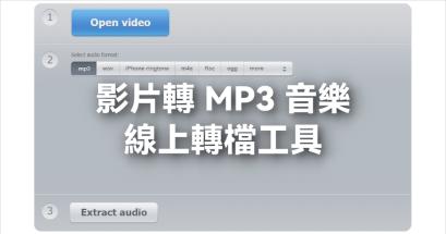 如何將影片轉檔為 iPhone 可用的鈴聲?Audio Extractor 線上提取影片裡的音樂