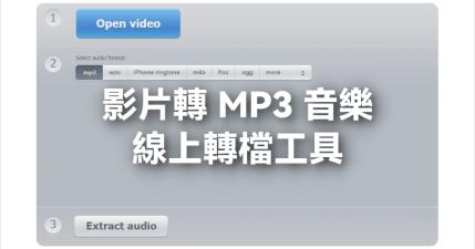 Audio Extractor 影片轉 MP3 音樂,線上免費轉檔工具手機 / 電腦都可用