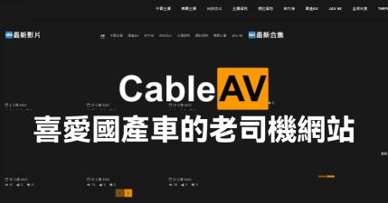 CableAV 專收藏國產車的老司機網站,超過 2 萬部影片~宅宅請大家低調收下