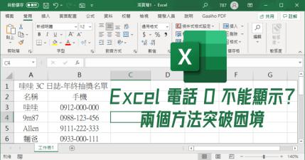 Excel 0 無法顯示?2 個方法解決手機號碼零出不來的問題