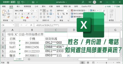 Excel 手機號碼局部隱藏教學,遮掉不該跑出來的個資