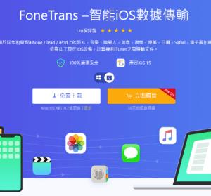 限時免費 Aiseesoft FoneTrans iPhone 檔案管理工具,取代 iTunes 實用工具
